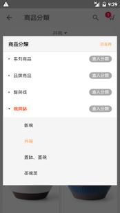 豐名日本餐具 - 行動門市 - náhled