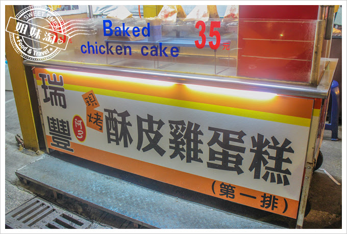 高雄瑞豐夜市阿3酥皮雞蛋糕
