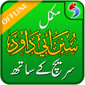 Sunan Abu Dawood Urdu Offline and Free