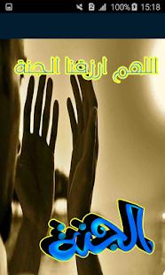 اذكار الصباح والمساء روعة - náhled
