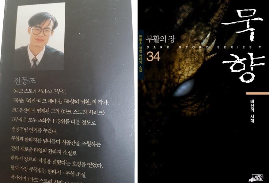 전동조 작가와 환타지 소설 묵향34권