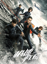Rush into Danger China Web Drama