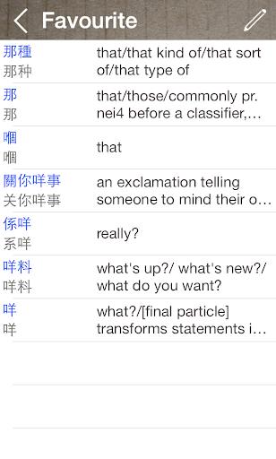 Screenshot for Cantonese English Dictionary & Translator Free in Hong Kong Play Store