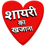 Hindi Shayari Ka Khajana