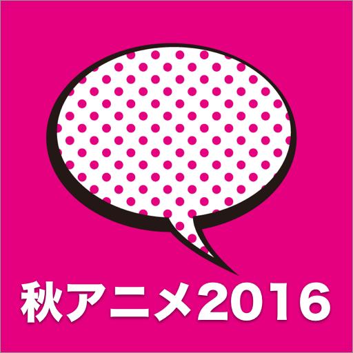 秋アニメ2016 益智 App LOGO-硬是要APP