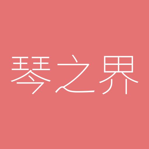 琴之界 書籍 App LOGO-APP開箱王