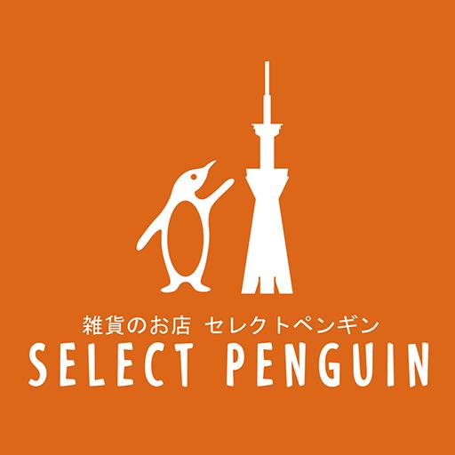 购物の雑貨のお店セレクト・ペンギン【雑貨やファッションの通販店】 LOGO-記事Game