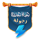 Download دبلومة الحياة الجديدة (رجولة) For PC Windows and Mac