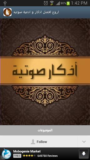 اروع افضل اذكارو ادعية رمضانيه