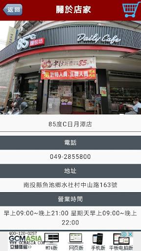 85度C日月潭店