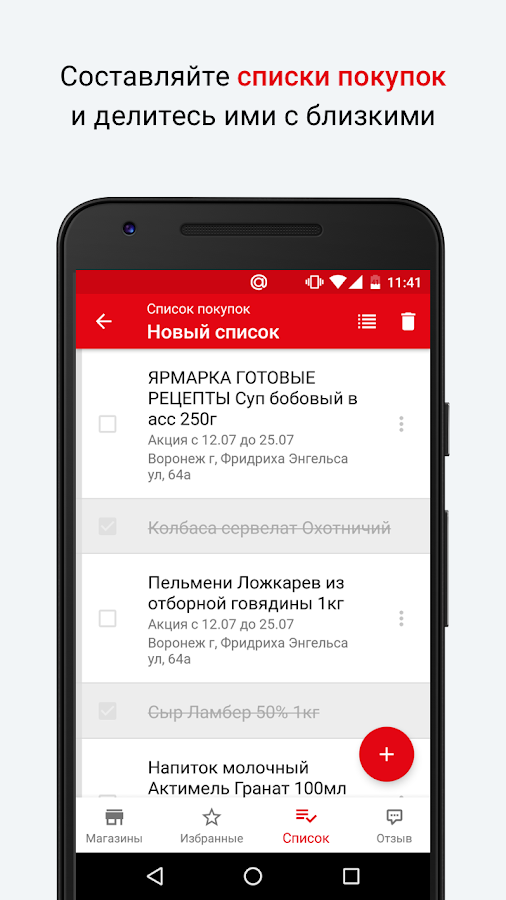 Магнит- screenshot