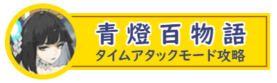 青燈百物語タイムアタックモード