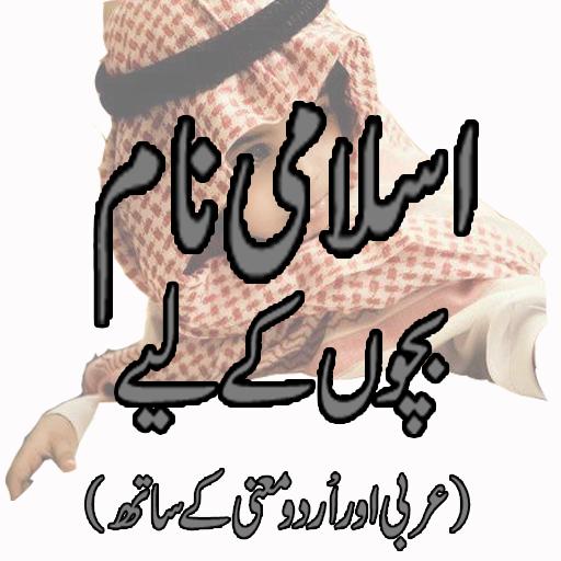 Bachon Ke Islami Naam