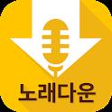 노래다운 icon