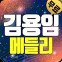 김용임 트로트 (애창곡,히트곡,메들리) icon