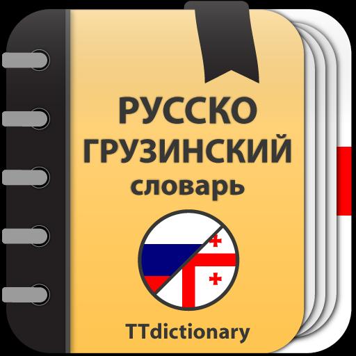 Русско-грузинский и Грузинско-русский словарь APK