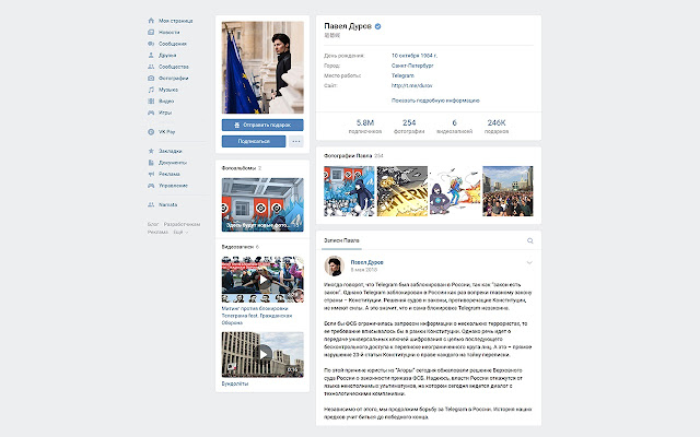 Вконтакте без рекламы (VK without ads)