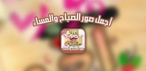 صور صباح الخير ومساء الخير حالات واتس اب بدون نت Aplikacije