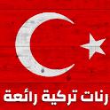 100 رنات تركية روعة - بدون نت icon