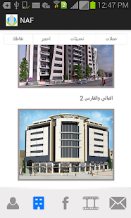 Nabali and Alfares Real Estate- screenshot thumbnail