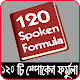 Spoken English 120 Formula | স্পোকেন ফর্মুলা Download on Windows