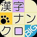 漢字ナンクロBIG ~かわいい猫の無料ナンバークロスワードパズル~