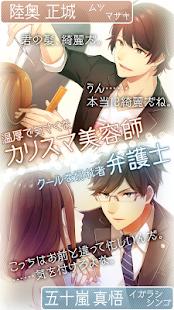 恋せよ乙女◆シェアハウス物語 - náhled