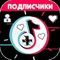 Подписчики & Лайки 2020 icon