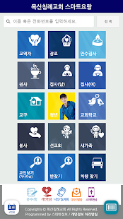 Download 목산교회 스마트요람 For PC Windows and Mac apk screenshot 2