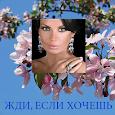 Жди, если хочешь. Л.Михайлова icon