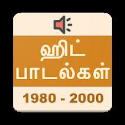 தமிழ் ஹிட் பாடல்கள் (1980-2000) Tamil Hit Songs