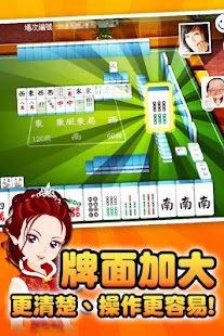 麻將 神來也16張麻將(Taiwan Mahjong)- screenshot thumbnail