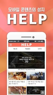 북팔 헬프(HELP) - 모바일 매거진 콘텐츠- screenshot thumbnail