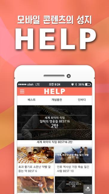 북팔 헬프(HELP) - 모바일 매거진 콘텐츠- screenshot