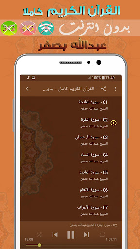 abdullah basfar MP3 Quran Offline 2.0 screenshots 2