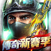 全民槍戰Crisis Action: No.1 FPS Game
