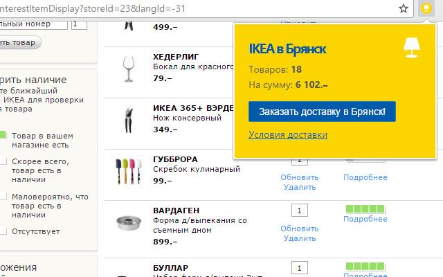 ИКЕА в Брянск. Удобные покупки