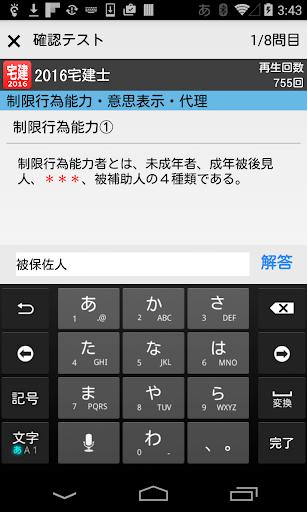 16u5e74u5ea6u5b85u5efau58ebu8a66u9a13u7528u6697u8a18u4fc3u9032u30a2u30d7u30eau300cu8033u52c9u300du3010u6cd5u6539u6b63u5bfeu5fdcu3011u7248 1.1.0 Windows u7528 2