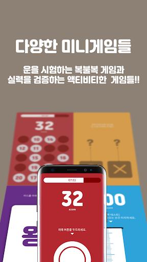 TenTen - multiplay party mini game painmod.com screenshots 3