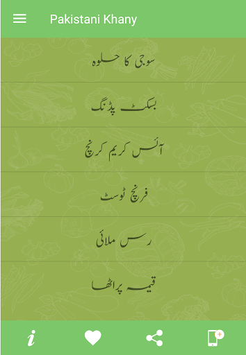 Pakistani Food Recipes by Zubaida Tariq in Urdu screenshot