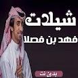جديد شيلات فهد بن فصلا 2020 بدون انترنت