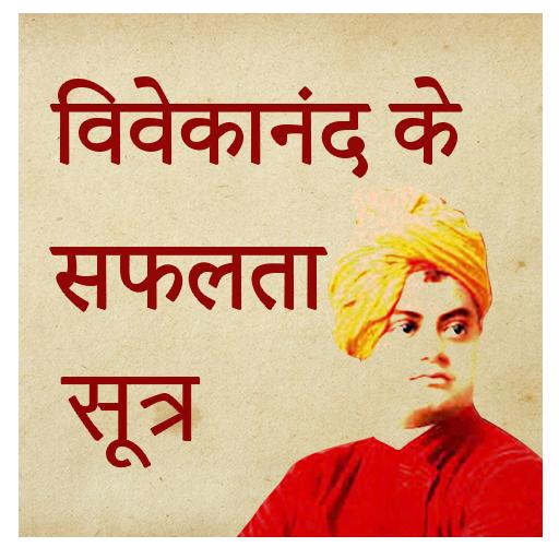 swami vivekananda quotes hindi english izinhlelo