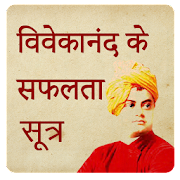 1000 Swami Vivekananda Quotes Hindi English Apk Latest Version