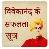 1000 Swami Vivekananda Quotes Hindi , English