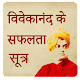 1000 Swami Vivekananda Quotes Hindi , English apk