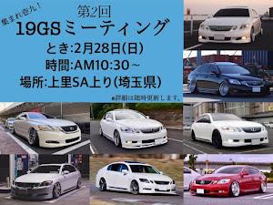 GS GRS191のカスタム事例画像 よーすけさんの2021年01月07日15:35の投稿