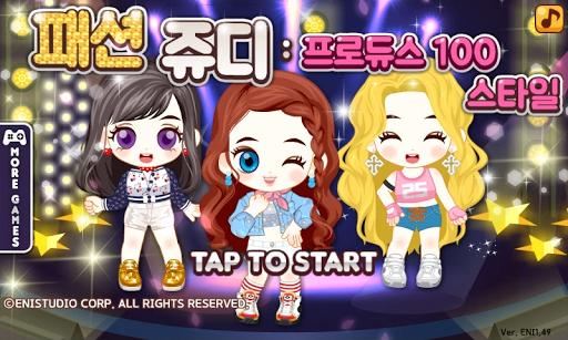 패션쥬디: 프로듀스100 스타일 옷입히기게임