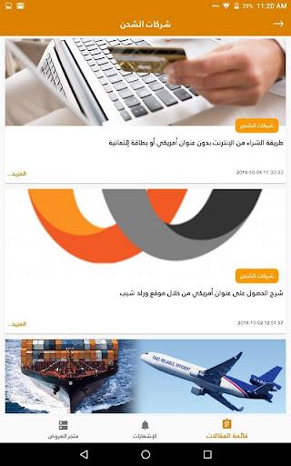 عروض امازون عربي screenshot 16