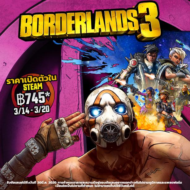 Borderlands 3 Steam ราคาพิเศษ