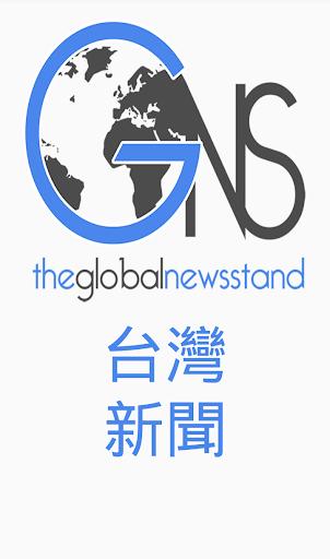 ニュース 台湾